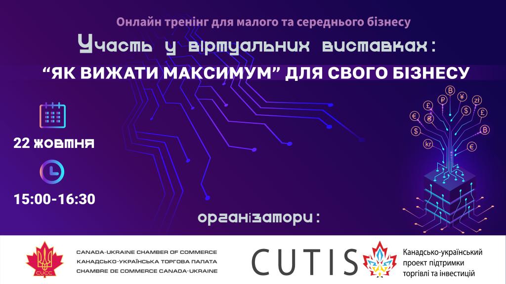 Участь у віртуальних виставках: як «вижати максимум» для свого бізнесу Opportunities and Challenges of Virtual Trade Shows. How to get maximum effectiveness